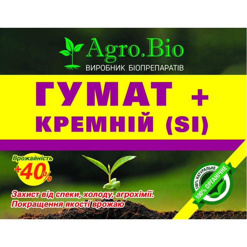Гумат + Кремний (Si)+ «Agro.Bio»
